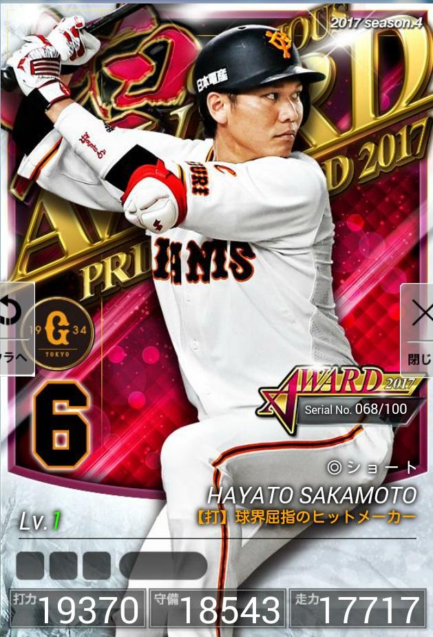 プロ野球プライド PRIDE 2017 4煌 AW 坂本 巨人 アワード