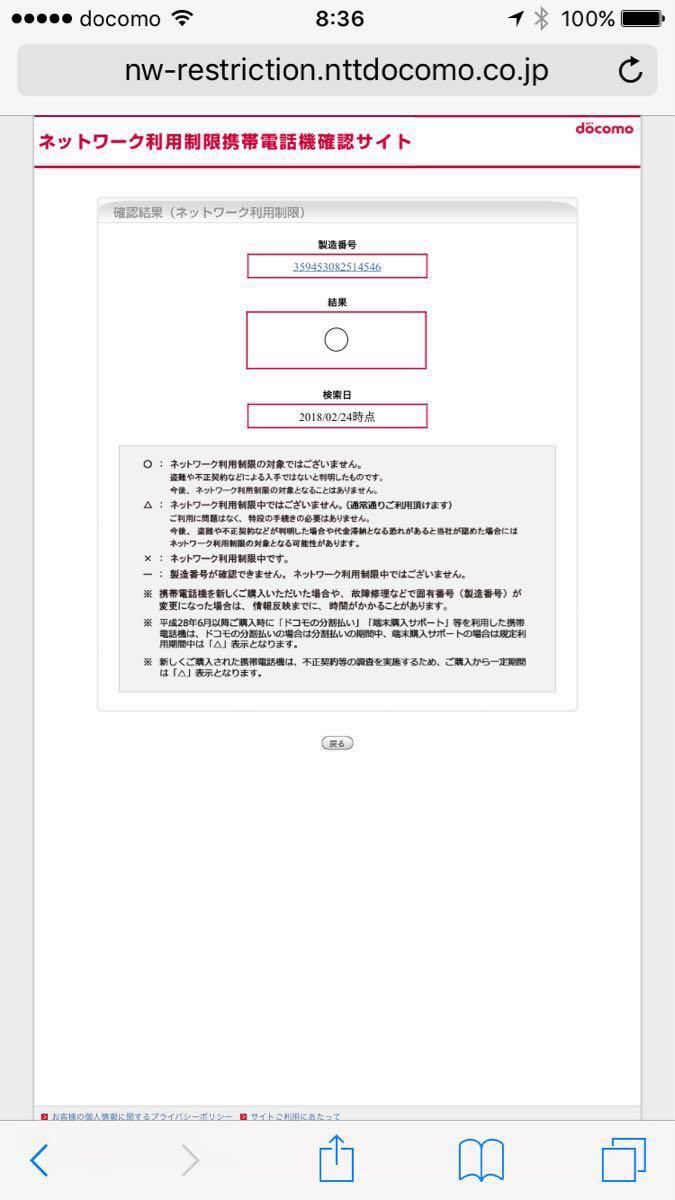 【新品未使用】 iPad9.7 32GB ゴールド Wi-Fi+Cellular docomo版 2017モデル SIMロック解除済_画像3