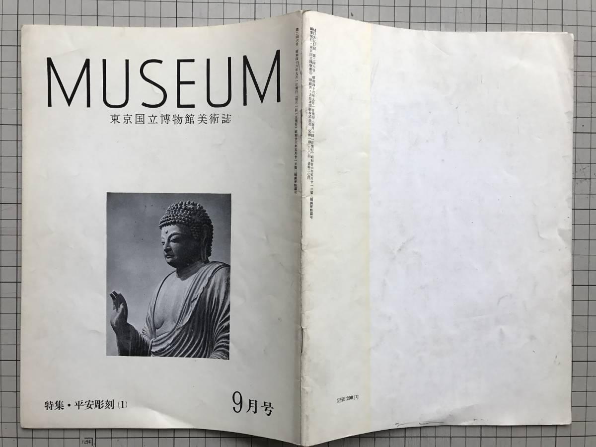 『ミュージアム MUSEUM 246号 1971年9月号 特集 平安彫刻(一) 東京国立博物館美術誌』「会津勝常寺の薬師三尊像」他 美術出版社 2946
