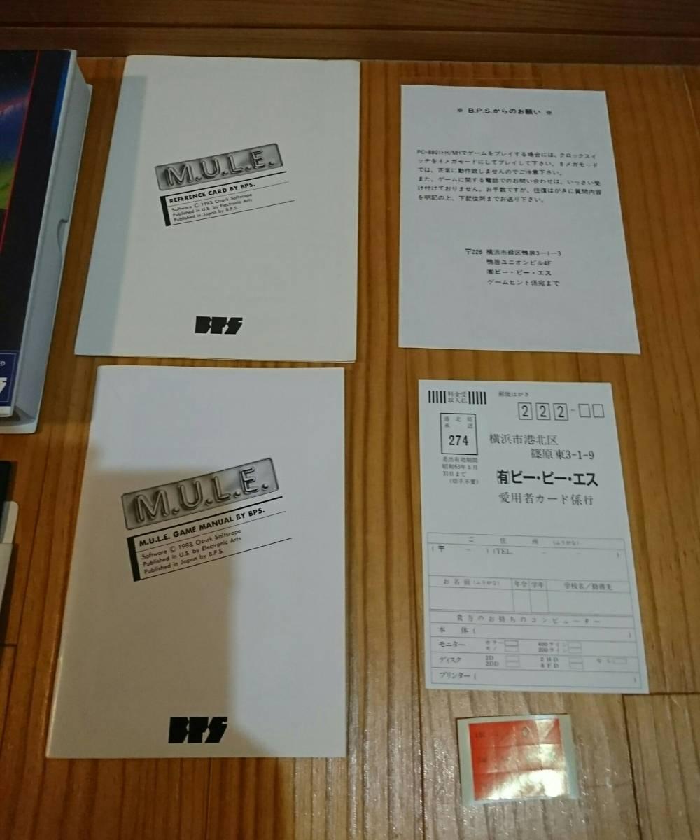 PC-8801 全機種共用(要漢字ロム) MULE ミュール BPS ストラテジックシュミレーションゲーム 昭和レトロゲーム 珍品_画像7