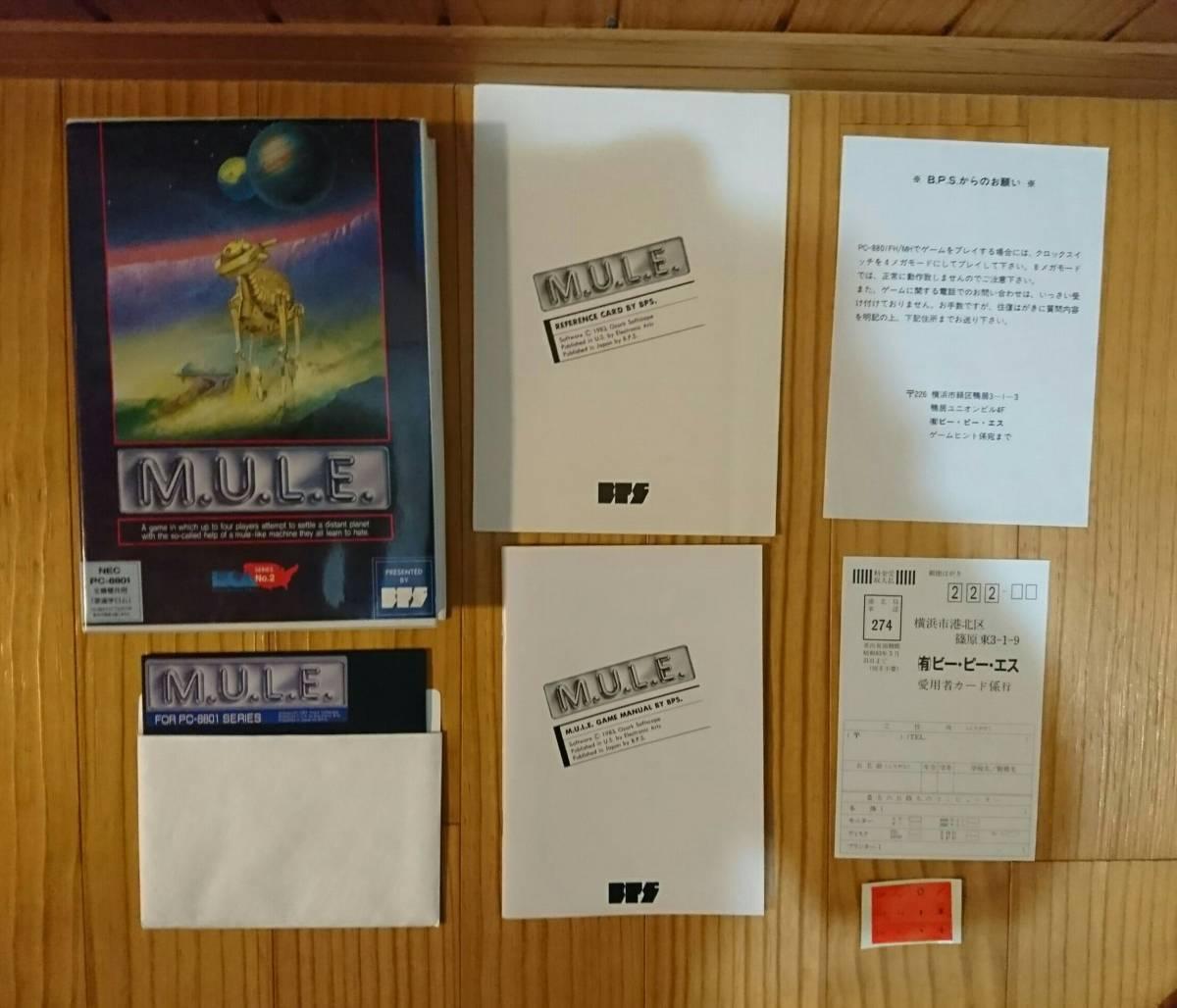 PC-8801 全機種共用(要漢字ロム) MULE ミュール BPS ストラテジックシュミレーションゲーム 昭和レトロゲーム 珍品_画像5