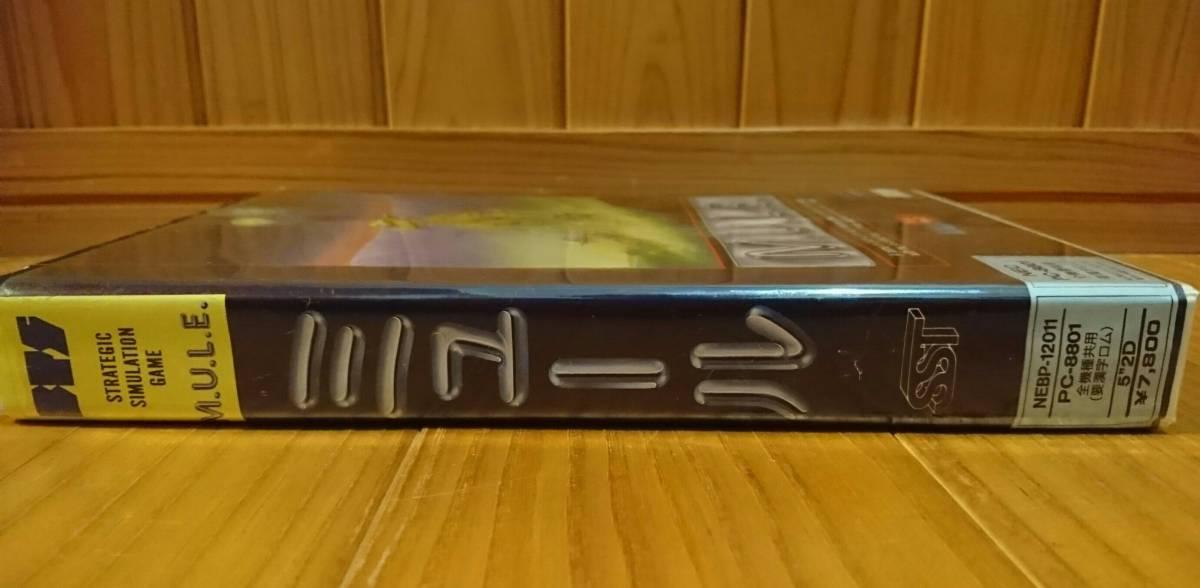 PC-8801 全機種共用(要漢字ロム) MULE ミュール BPS ストラテジックシュミレーションゲーム 昭和レトロゲーム 珍品_画像3