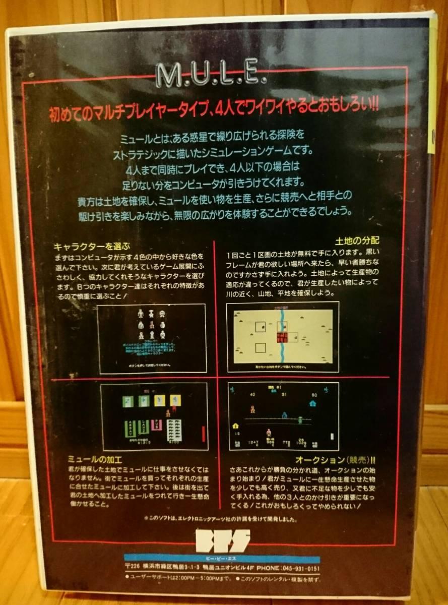 PC-8801 全機種共用(要漢字ロム) MULE ミュール BPS ストラテジックシュミレーションゲーム 昭和レトロゲーム 珍品_画像2