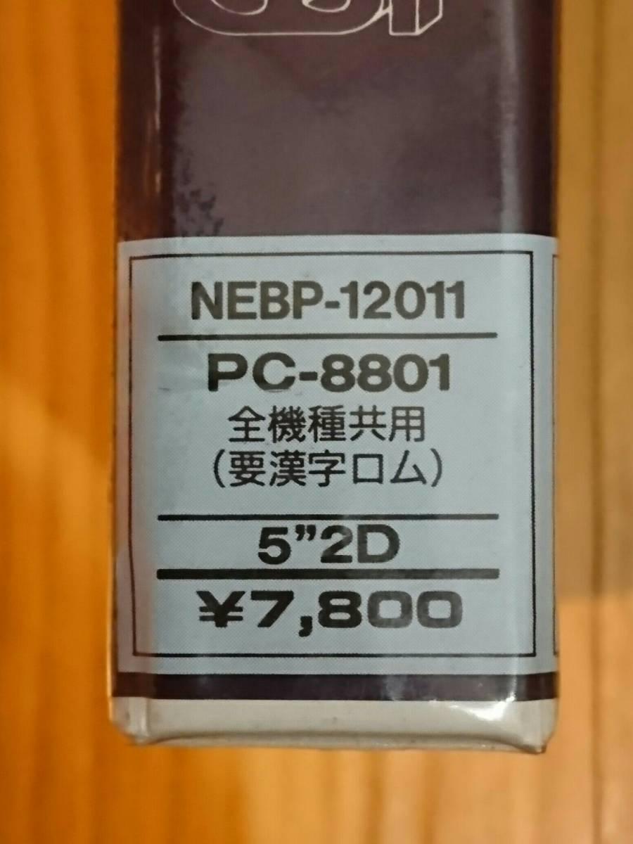 PC-8801 全機種共用(要漢字ロム) MULE ミュール BPS ストラテジックシュミレーションゲーム 昭和レトロゲーム 珍品_画像4