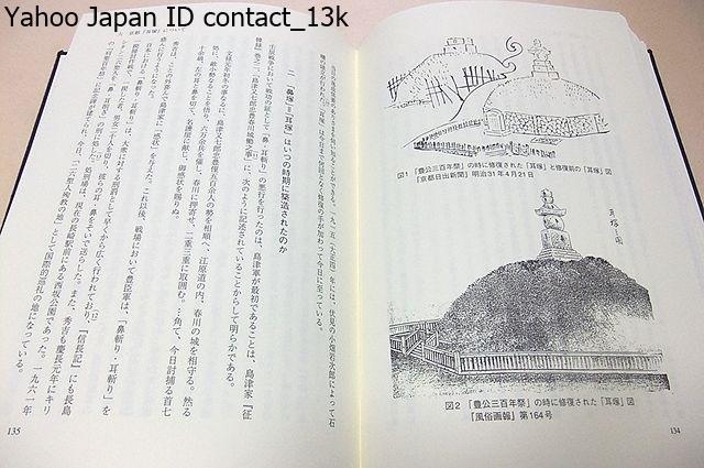 朝鮮史の諸相/高秉雲/古代から現代まで朝鮮史への多様なアプローチを試みた11論文を収載・日朝関係にも多くの示唆に富んだ考察が提示される_画像4