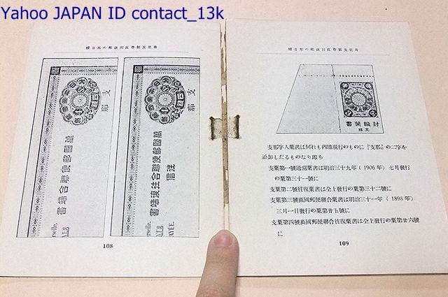郵便 切手 日本