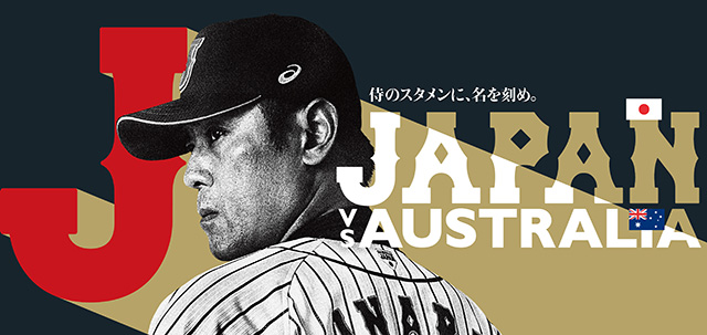 3/3(土)侍ジャパン 日本vsオーストラリア ナゴヤドーム 一塁側プレミアSS指定席ユニフォーム付 2枚