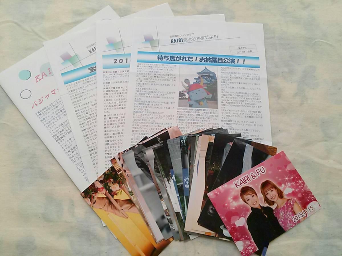 宝塚 星組 北翔海莉 非公式写真34枚セット/会報おまけ付き