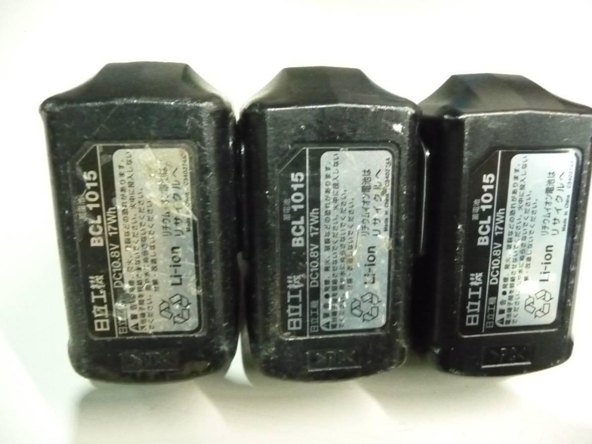 純正 日立 10.8V(1.5Ah) リチウムイオン電池 BCL1015 3個セット_画像3