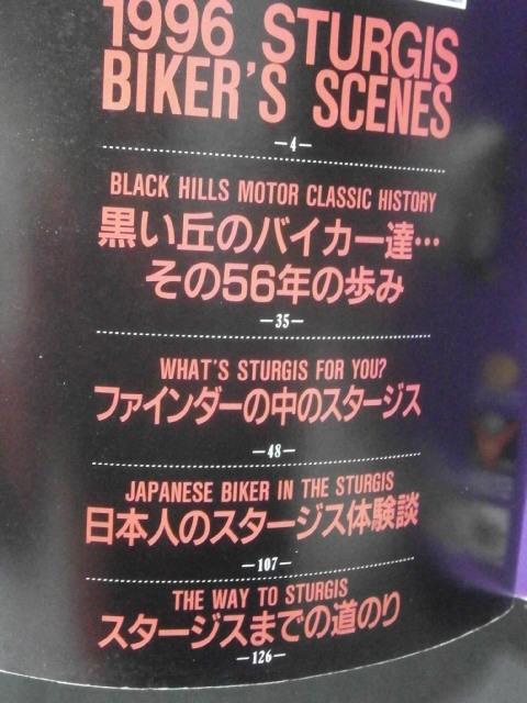 ☆本B507 バイブズ増刊 スタージスの鼓動 1996年 ブラックヒルズハーレー  クリックポスト発送 (ftw_画像2