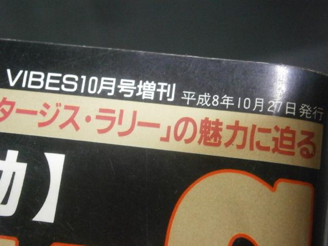 ☆本B507 バイブズ増刊 スタージスの鼓動 1996年 ブラックヒルズハーレー  クリックポスト発送 (ftw_画像3