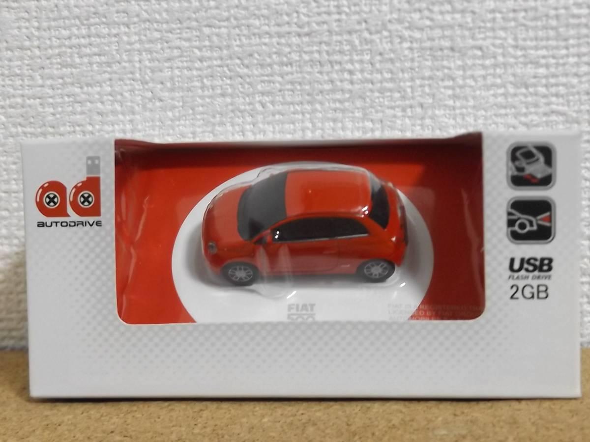 フィアット 500 USBメモリ 2GB FIAT レッド