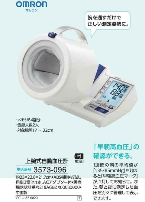 ☆★☆新品 OMRON オムロン 上腕式自動血圧計 ☆★☆