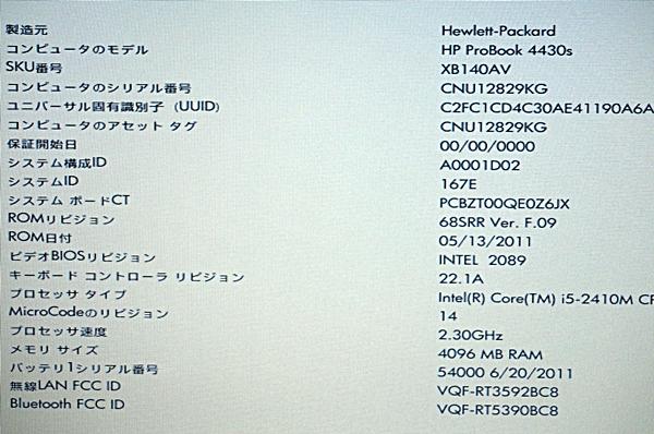 【現状】HP★15.6型ノート★Core i5/4GB★Windows7Pro★ProBook 4530S_画像8