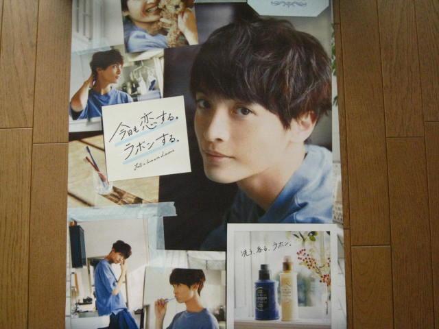Kis-My-Ft2/玉森裕太 「ラボン」 店内販促用両面ポスター 未使用品