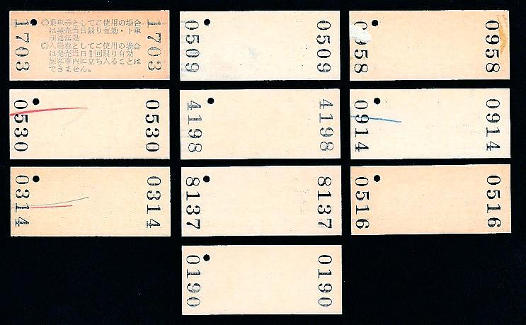 昭和54~58年  室蘭本線  登別から豊浦・室蘭間  80円~120円 入場券  10駅_画像2