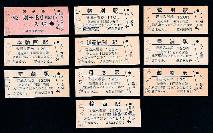 昭和54~58年  室蘭本線  登別から豊浦・室蘭間  80円~120円 入場券  10駅
