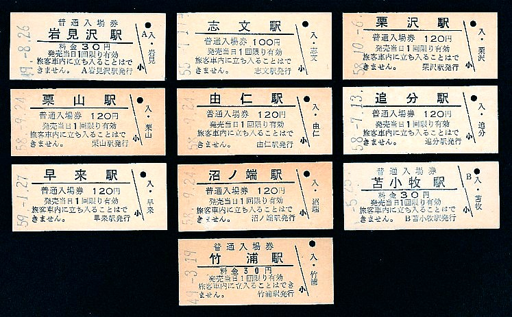 昭和49~59年  室蘭本線  岩見沢から竹浦  30円~120円  入場券  10駅