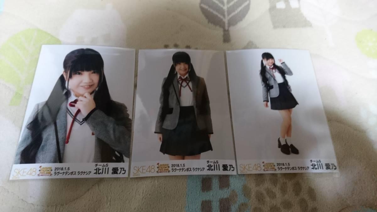 SKE48 ラグーナテンボス 会場ランダム生写真 北川愛乃