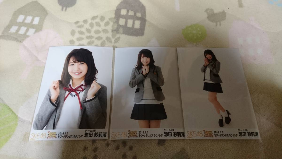 SKE48 ラグーナテンボス 会場ランダム生写真 惣田紗莉渚
