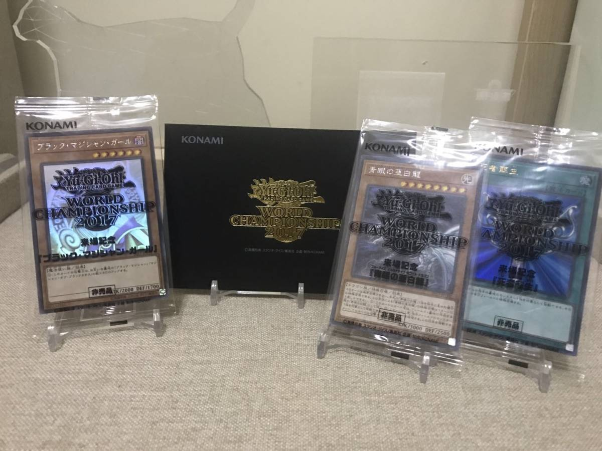 遊戯王 WCS2017 世界大会来場特典 記念カードセット