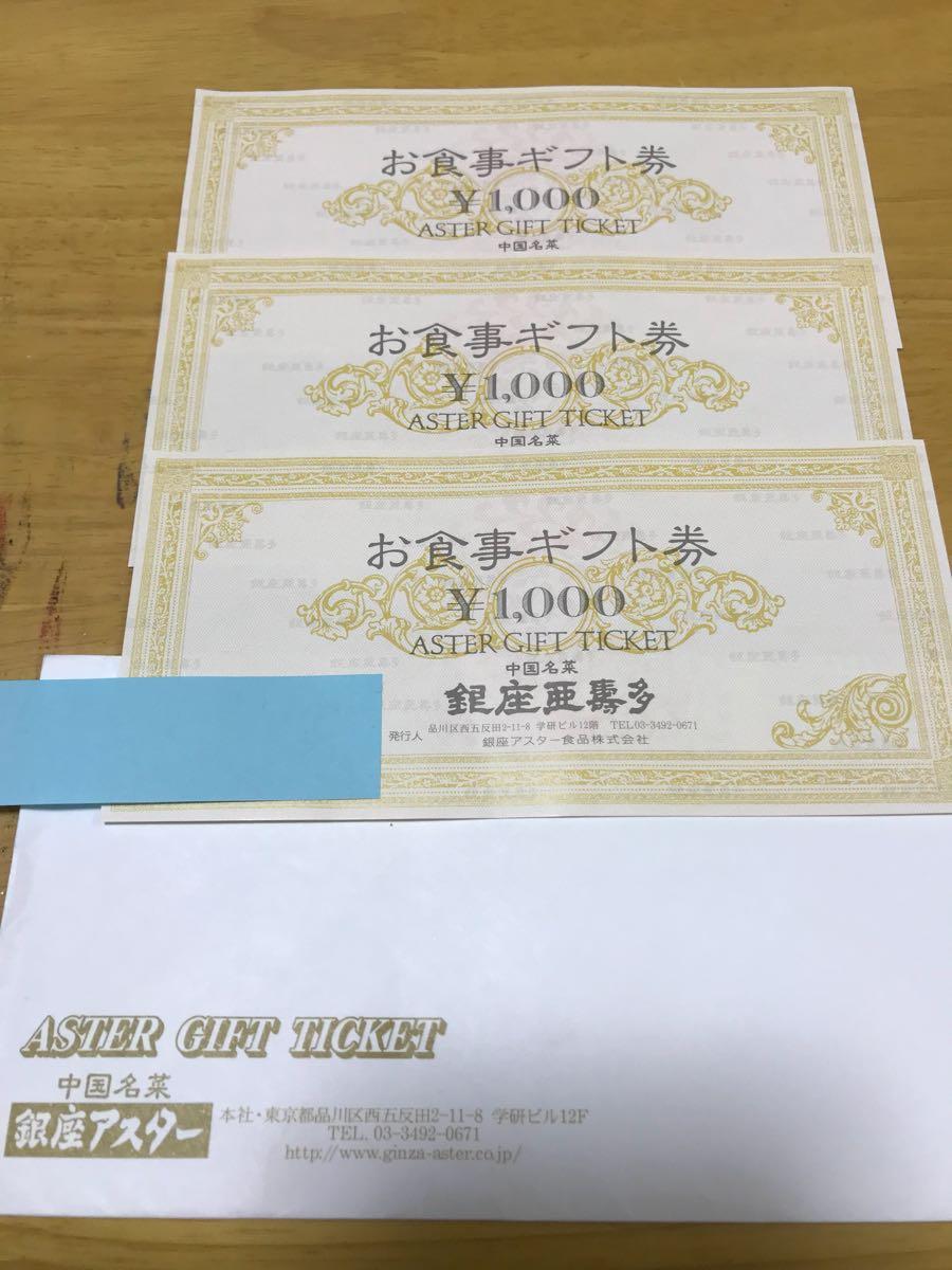 銀座アスター お食事ギフト券 3000円分 有効期限なし