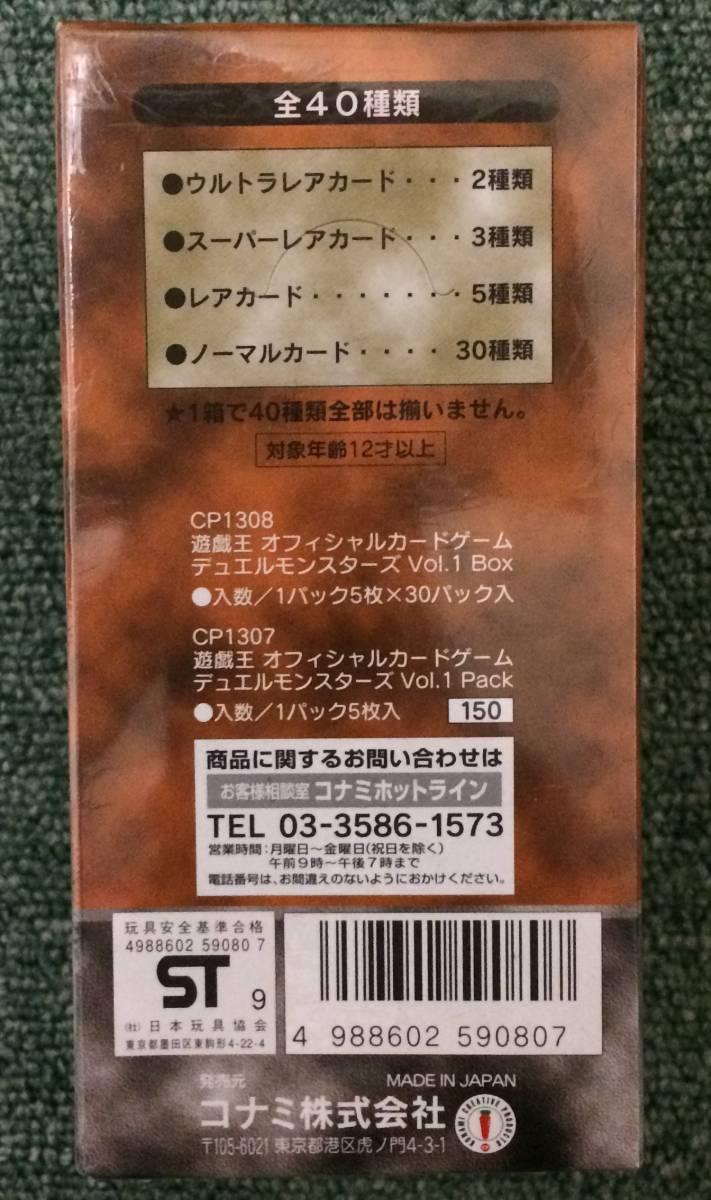 ★ 未開封品 ★ 遊戯王デュエルモンスターズ VOL. 1 ボックス ★ 30パック入り ★_画像3