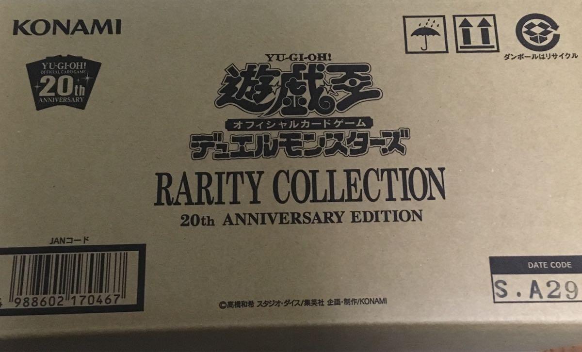 レアリティコレクション RARITY COLLECTION 20th ANNIVERSARY EDITION 1カートン 遊戯王 24box 新品未使用_画像2
