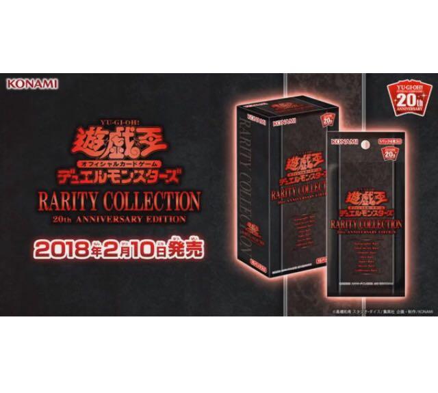 レアリティコレクション RARITY COLLECTION 20th ANNIVERSARY EDITION 1カートン 遊戯王 24box 新品未使用