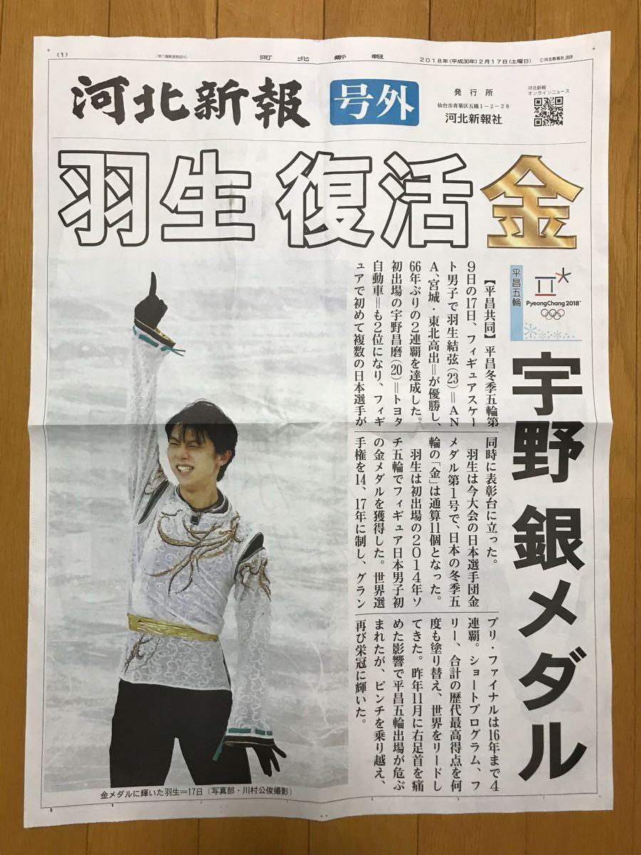 【国内送料無料】羽生結弦 号外 フィギュアスケート 宮城 仙台