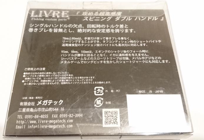 LIVRE(リブレ)スピニング用ダブルハンドルWING80_画像5