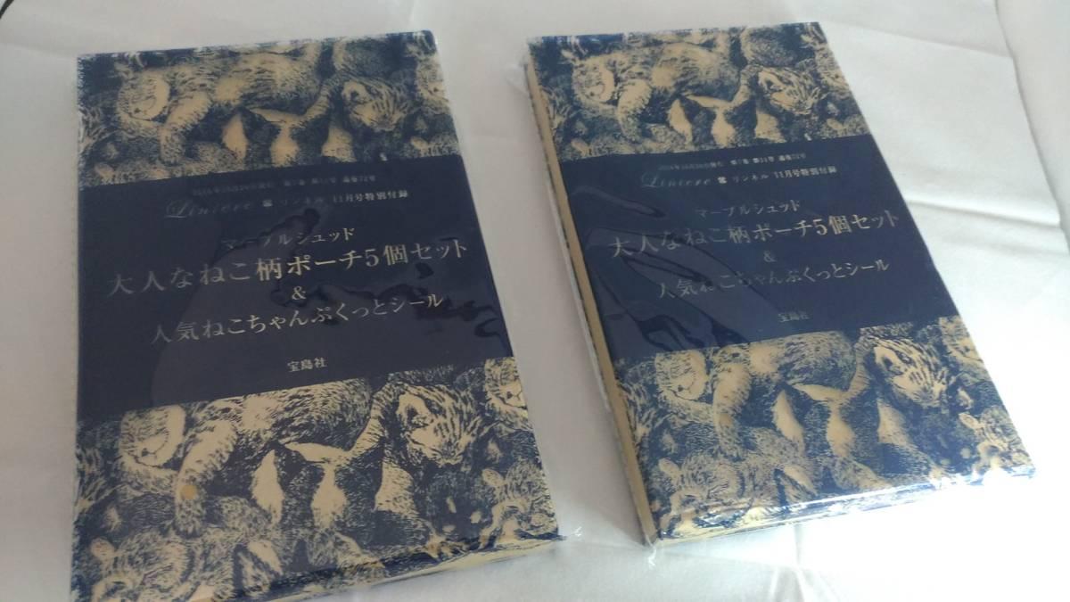 【1円~売り切り!】マーブルシュッド 大人なねこ柄ポーチ5個セット2個セット!【新品!】