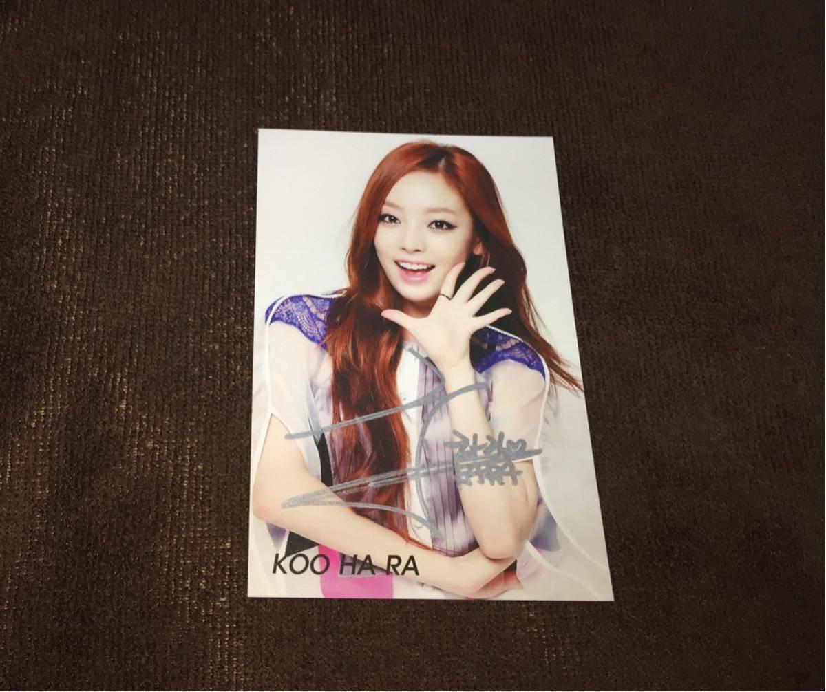 ▲KARA/カラ▲ 『ク ハラ/ Hara』直筆サイン入りポストカード#12 [コレクターズアイテム]