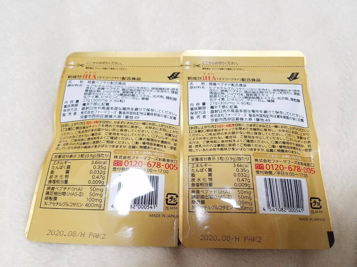 ファーマフーズ★タマゴサミン☆90粒×2袋★タマゴ基地_画像2