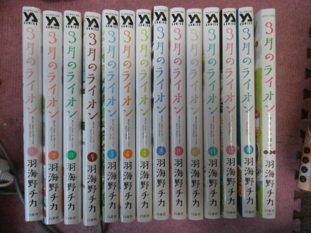 ★送料負担!★「3月のライオン」1巻~最新13+おまけ、オフィシャルファンブック1冊★羽海野チカ