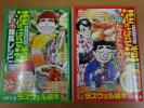 FG612) sake. .. road G comics . charcoal .... selection & lesson length recipe selection 2 pcs. set las well small tree the first version paper back
