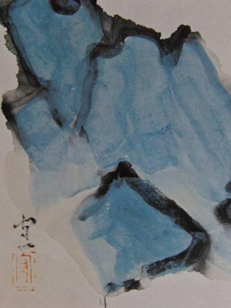 熊谷 守一、冨士、大判、希少画集画、新品額装付、状態良好、y321_画像2