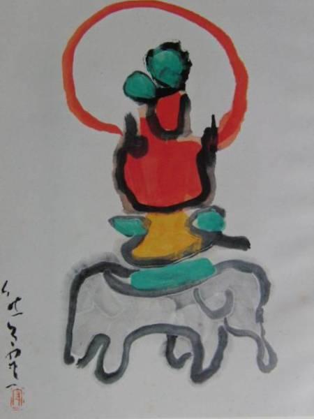 熊谷 守一、普賢菩薩、大判、希少画集画、新品額装付、状態良好、y321