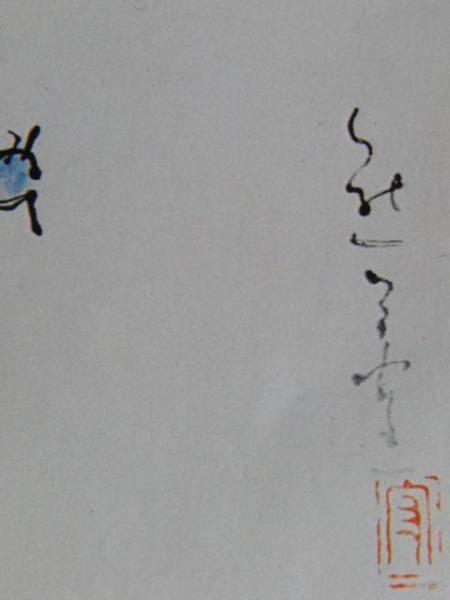 熊谷 守一、蟻、大判、希少画集画、新品額装付、状態良好、y321_画像2