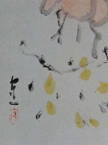 熊谷 守一、母仔馬、大判、希少画集画、新品額装付、状態良好、y321_画像2