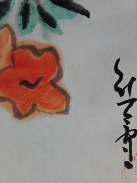 熊谷 守一、つゝぢ、大判、希少画集画、新品額装付、状態良好、y321_画像2