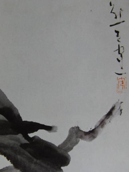 熊谷 守一、からす、大判、希少画集画、新品額装付、状態良好、y321_画像2