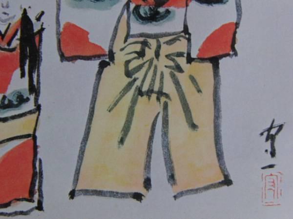 熊谷 守一、紙雛、大判、希少画集画、新品額装付、状態良好、y321_画像2