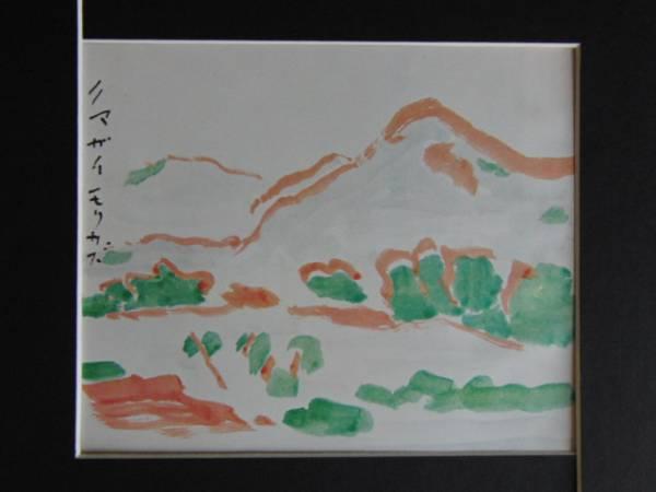 熊谷 守一、麦畑、大判、希少画集画、新品額装付、状態良好、y321_画像3