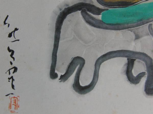 熊谷 守一、普賢菩薩、大判、希少画集画、新品額装付、状態良好、y321_画像2