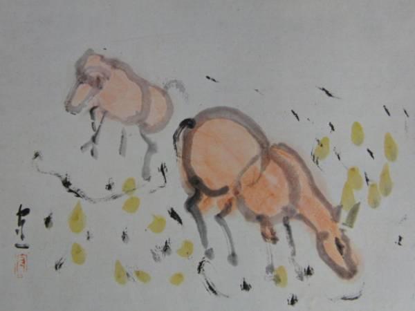 熊谷 守一、母仔馬、大判、希少画集画、新品額装付、状態良好、y321_画像1