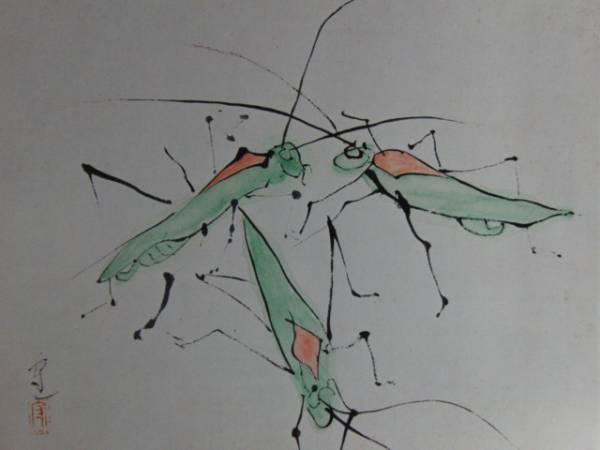 熊谷 守一、馬追蟲、大判、希少画集画、新品額装付、状態良好、y321_画像1