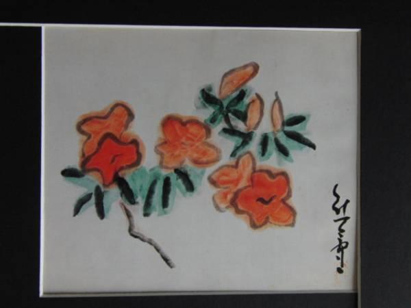 熊谷 守一、つゝぢ、大判、希少画集画、新品額装付、状態良好、y321_画像3