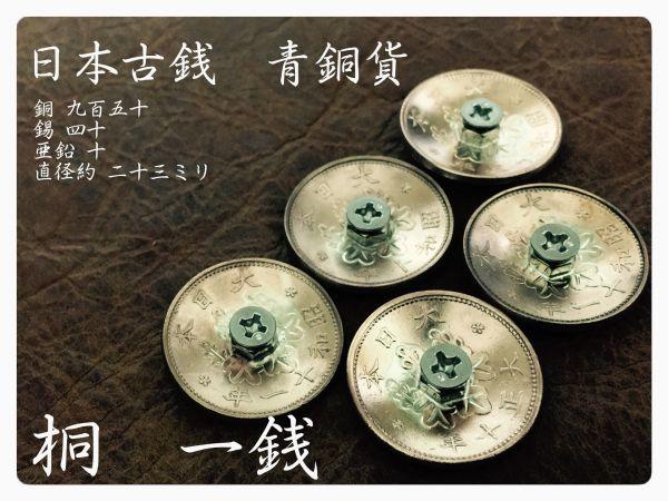 5個セット【M3ネジ】★柄変更可★日本古銭 1銭 コンチョ 青銅貨 22mm 桐一銭 ウォレット 革小物 キーケースなどに 土_画像2