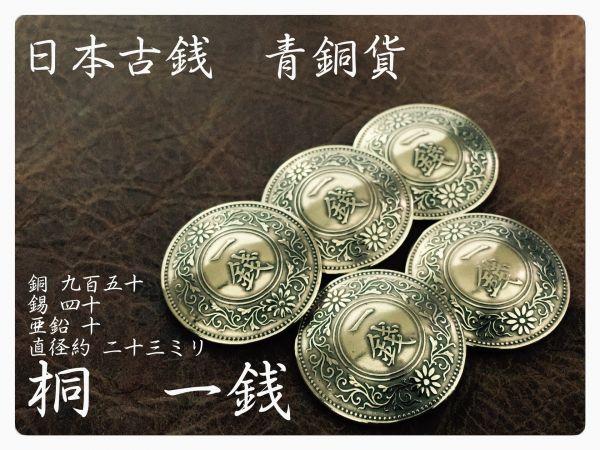 5個セット【M3ネジ】★柄変更可★日本古銭 1銭 コンチョ 青銅貨 22mm 桐一銭 ウォレット 革小物 キーケースなどに 水